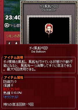 ダイ風船(5回)