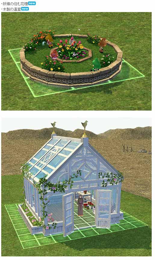 妖精の住む花壇・木製の温室