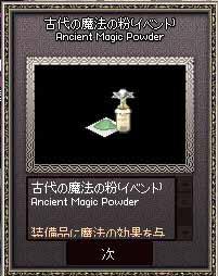 古代の魔法の粉(イベント)