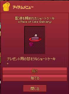 配達を頼まれたショートケーキ