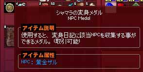 NPC:黄金ザル