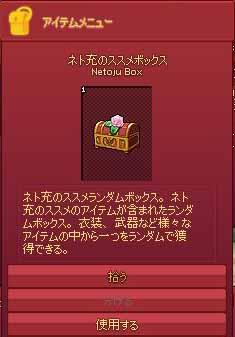 Netoju Box