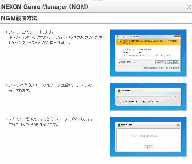NGM設置方法