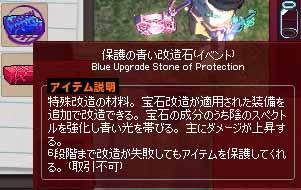 保護の青い改造石(イベント)