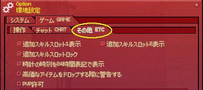 その他 ETC