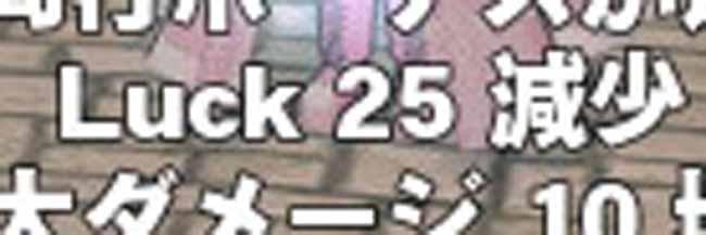 Luck25減少