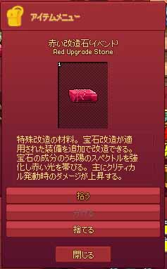 赤い改造石(イベント)