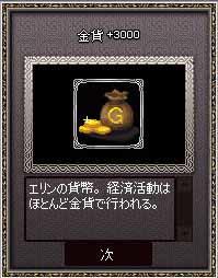 金貨3000