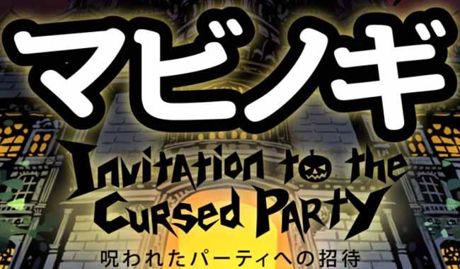 呪われたパーティへの招待