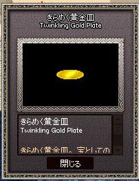 きらめく黄金皿