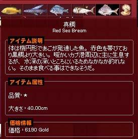 真鯛6190G