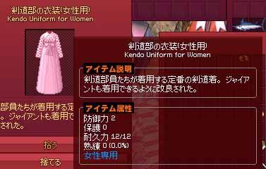 剣道部の衣装