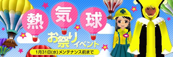 news_180124_balloon_hj54
