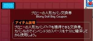 ブロニーの人形カバン交換券