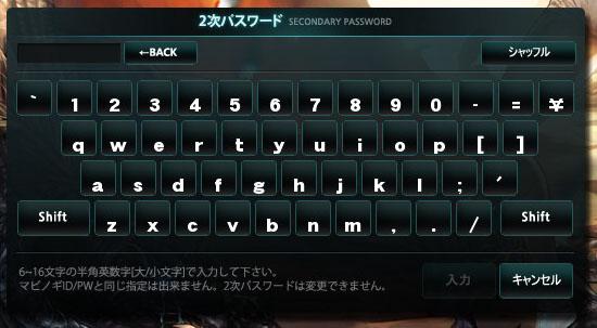 マビノギ2次パスワードのソフトウェアキーボード