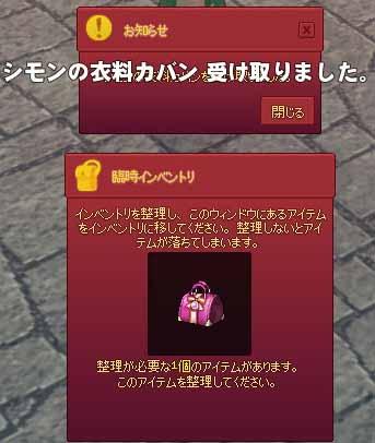 シモンの衣料カバン 受け取りました。