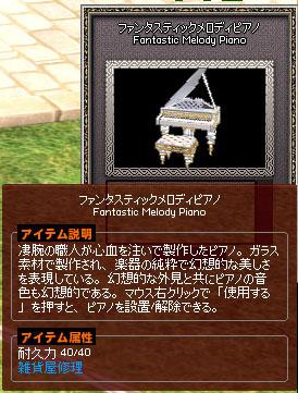 ファンタスティックメロディピアノ