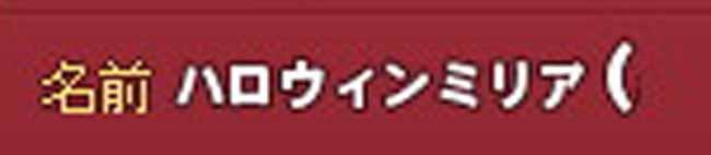 名前 ハロウィンミリア(