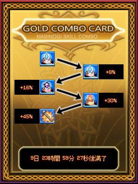 エレメンタルゴールドコンボカード10日間