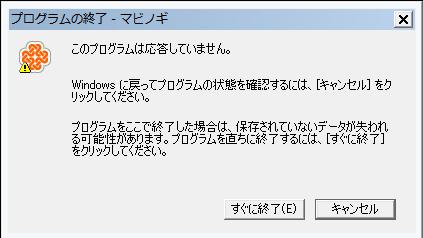 このプログラムは応答していません。