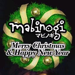 マビノギクリスマス