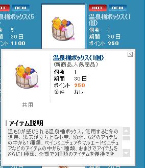 温泉桶ボックス