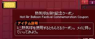 熱気球お祭り記念クーポン