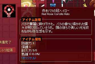 赤きバラの冠ヘイロー10万G