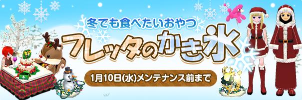 news_171220_ice