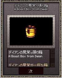 デイアンの見栄っ張り箱