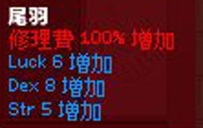 Luck6増加