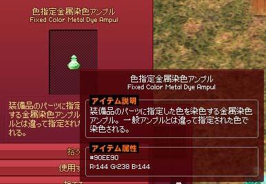 色指定金属染色アンプル