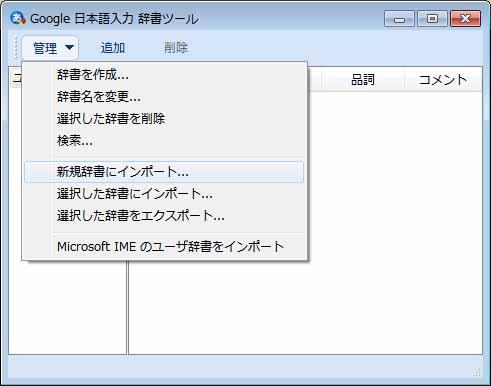 管理→新規辞書にインポート