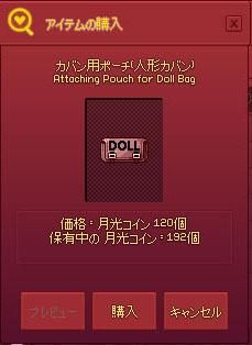 カバン用ポーチ(人形カバン)
