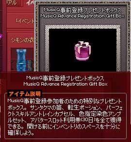 MusicQ事前登録プレゼントボックス