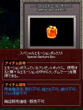 スペシャルエモーションボックス1