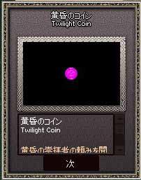 黄昏のコイン