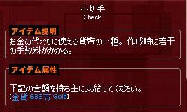 おいくら万円?