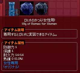 ロミオのかつら