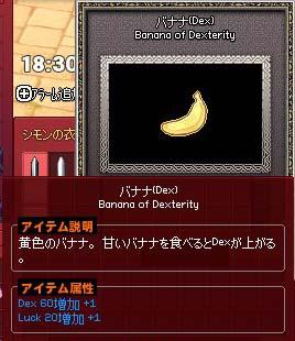 バナナDex