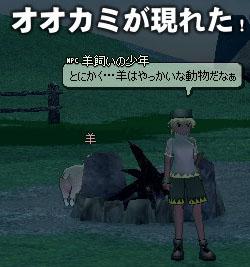 羊殺しの少年