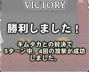 勝利しました!
