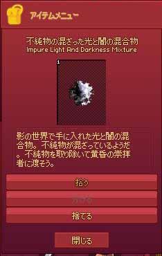 不純物の混ざった光と闇の混合物