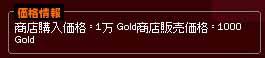 1万ゴールド