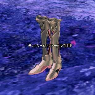 ディナシーメタルブーツ(女性用)