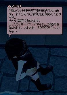 カリスウィザードスーツ200万G