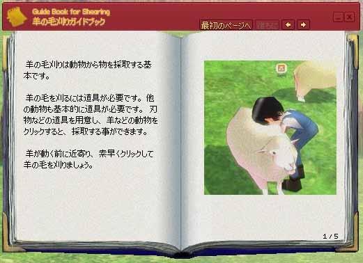 羊の毛刈りガイドブック1ページ
