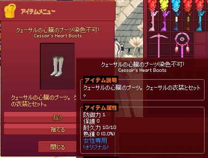クェーサルの」心臓のブーツ