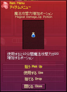 魔法攻撃力増加ポーション