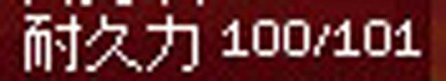 101と100